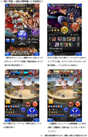 enishとブルズ・アイ、ソーシャルカードバトルゲーム「魁!!男塾 〜連合大闘争編〜」のiOSアプリ版をリリース2