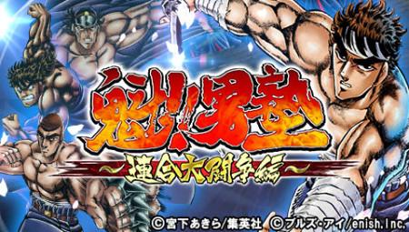 enishとブルズ・アイ、ソーシャルカードバトルゲーム「魁!!男塾 〜連合大闘争編〜」のiOSアプリ版をリリース1