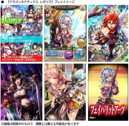 enish、Amebaにてソーシャルゲーム「ドラゴンタクティクス」の外伝タイトル「ドラゴンタクティクス レガリア」を提供開始2