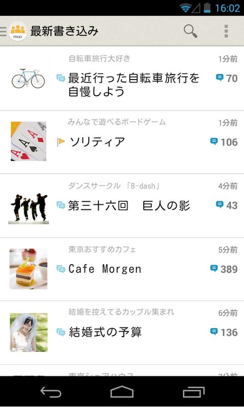 mixi、各種サービスをスマホアプリ化 日記をランキング化した「激闘!日記ランキング」などをリリース1