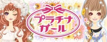 enish、dゲームにて女性向けファッションソーシャルゲーム「プラチナ☆ガール」を提供開始