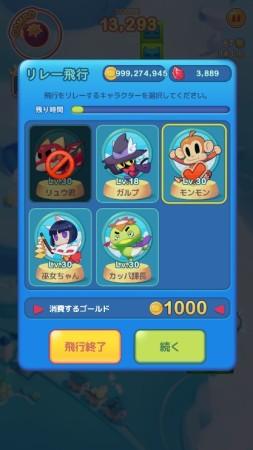 LINE、LINE GAMEにて韓国WeMade Entertainment開発のシューティングRPG「LINE 飛べ!どうぶつ」を提供開始3