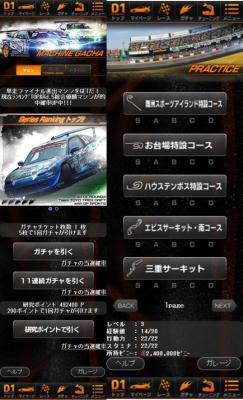 MSF、mobcastにてドリフトソーシャルゲーム「D1 GRAND PRIX」を提供開始2