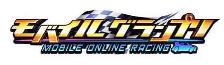 モブキャスト、細渕哲也氏プロデュースの本格レーシングゲーム「モバイルグランプリ」を提供開始1
