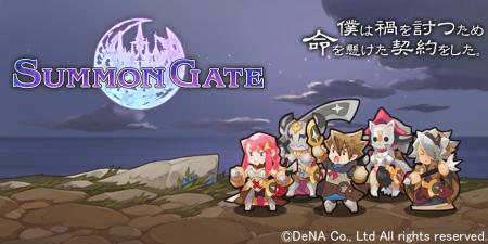 "DeNA、""命を燃やして召喚する""新作シミュレーションRPG「SUMMON GATE」提供決定 事前登録受付中1"