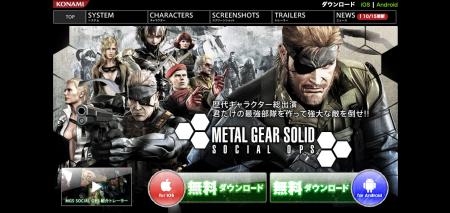 KONAMIのスマホ向けソーシャルゲーム「METAL GEAR SOLID SOCIAL OPS」、12/13を以てサービス終了