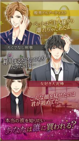 ボルテージ、恋ゲーム最新作となるスマホ向け恋愛シミュレーションゲーム「スイートルームで悪戯なキス」をリリース2