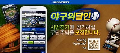 モブキャスト、韓国にて野球ソーシャルゲーム「モバプロ」を提供開始2