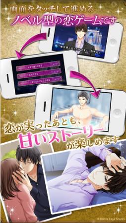 ボルテージ、恋ゲーム最新作となるスマホ向け恋愛シミュレーションゲーム「スイートルームで悪戯なキス」をリリース3