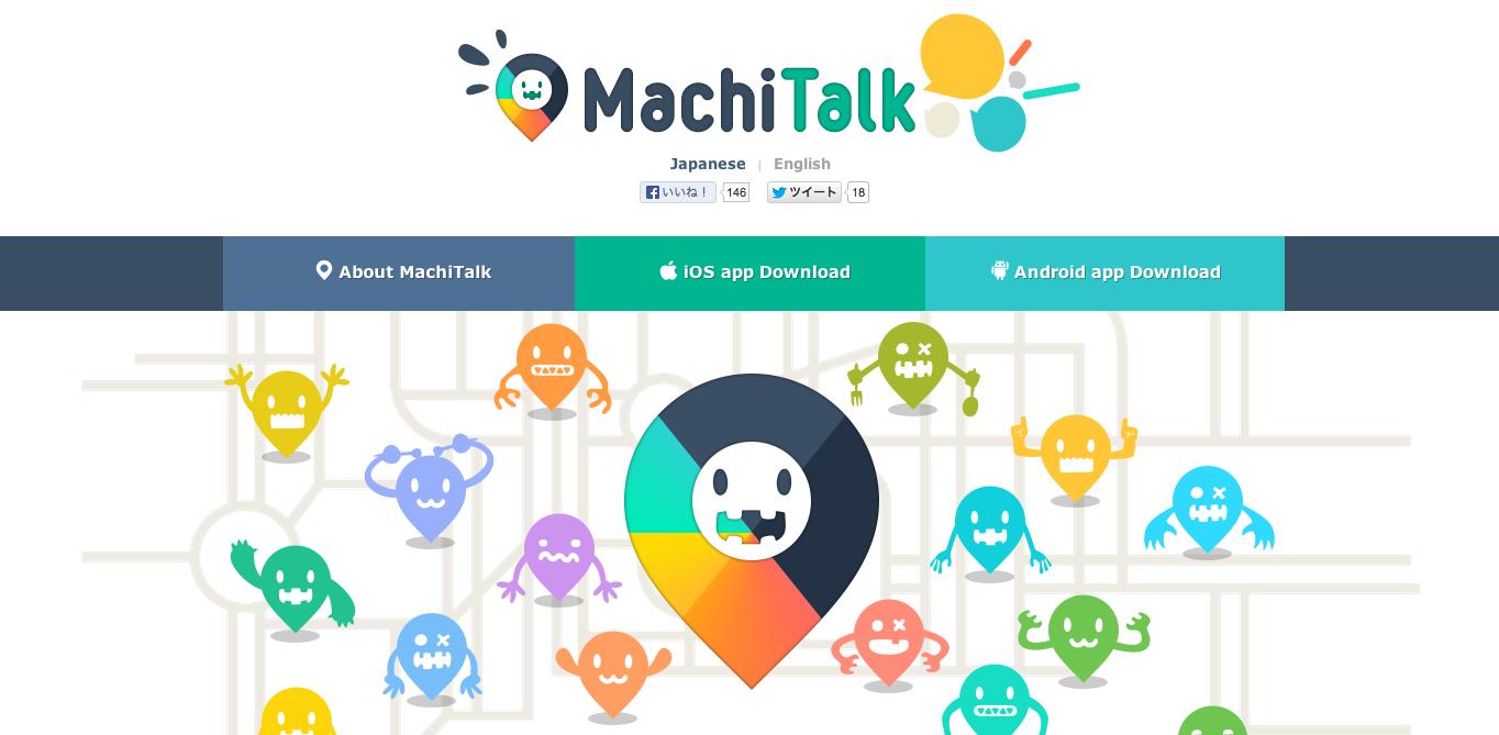 カカオジャパン、地域をベースとした匿名コミュニティ「まちトーク」のPC版を提供開始