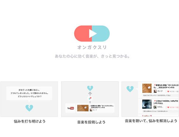 カヤック、誰かの悩みに音楽で回答する新感覚ソーシャルミュージックサービス「オンガクスリ」をリリース1
