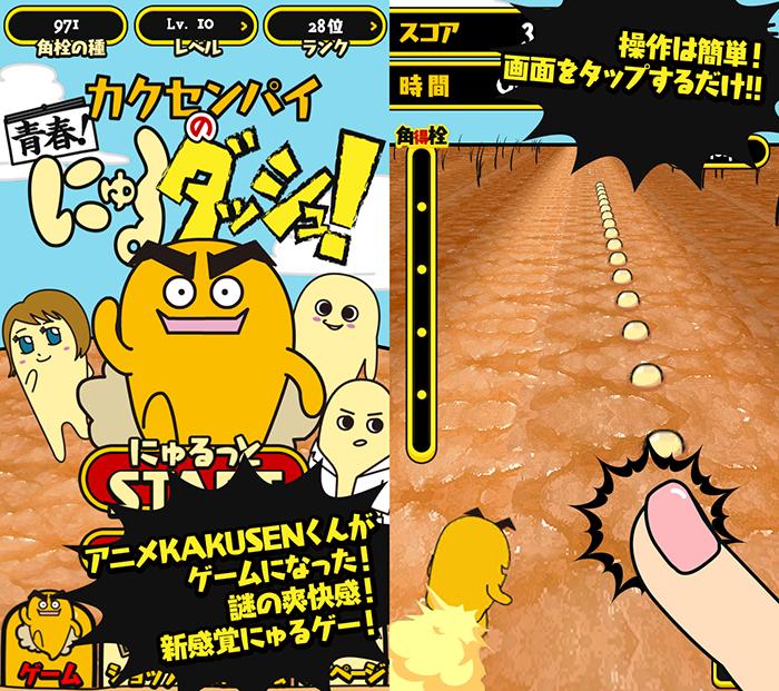 カヤック、TVアニメ「にゅるにゅる!!KAKUSENくん」のスマホ向けダッシュゲーム「カクセンパイの青春!にゅるダッシュ!」をリリース1