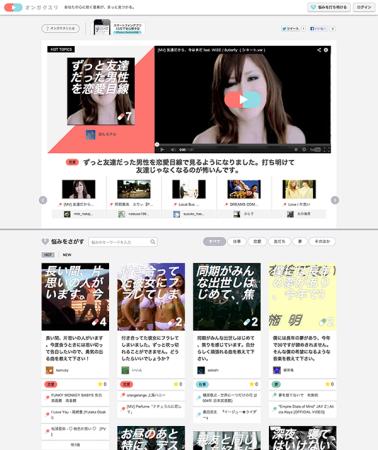 カヤック、誰かの悩みに音楽で回答する新感覚ソーシャルミュージックサービス「オンガクスリ」をリリース2