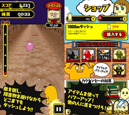 カヤック、TVアニメ「にゅるにゅる!!KAKUSENくん」のスマホ向けダッシュゲーム「カクセンパイの青春!にゅるダッシュ!」をリリース2