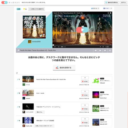 カヤック、誰かの悩みに音楽で回答する新感覚ソーシャルミュージックサービス「オンガクスリ」をリリース3