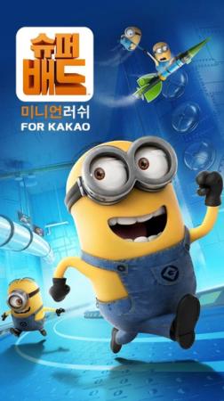 ゲームロフト、韓国Kakao Gameにて映画「怪盗グルー」シリーズのスマホ向け公式ゲームアプリ「怪盗グルーのミニオンラッシュ」の韓国語版を提供開始