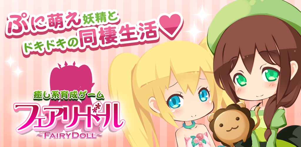アンビション、癒し系育成ゲーム「フェアリードール」と美少女カードゲーム「ヒメキス」をAmazon Androidアプリストアにて配信開始1
