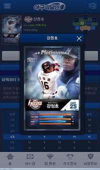 モブキャスト、韓国にて野球ソーシャルゲーム「モバプロ」を提供開始3