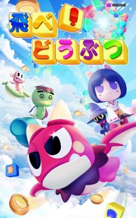 LINE、LINE GAMEにて韓国WeMade Entertainment開発のシューティングRPG「LINE 飛べ!どうぶつ」を提供開始1