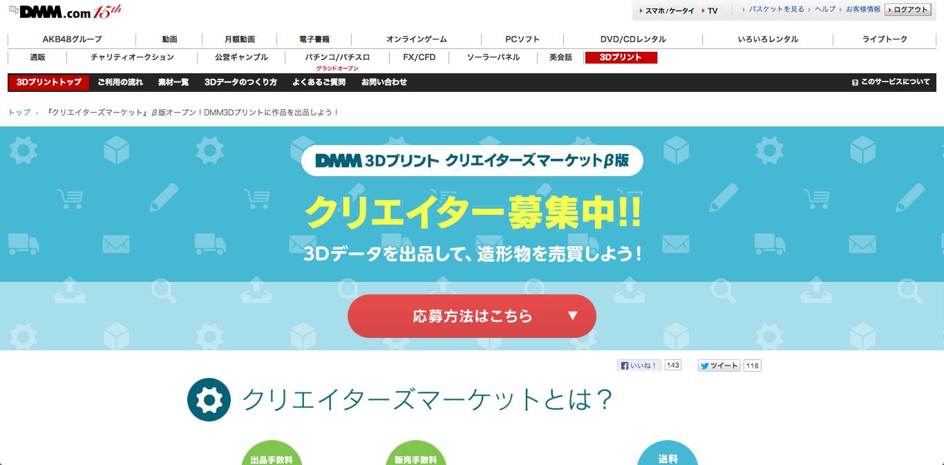DMM、クリエイターが自作の3Dデータを販売できるマーケットプレイス「クリエイターズマーケット」をオープン