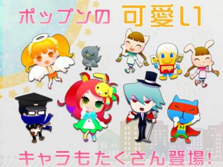 「pop'n music」のお馴染みのキャラが登場! KONAMI、iOS向け音ゲー「ポップン リズミン」をリリース2