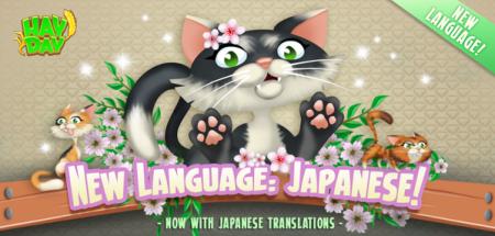 Supercellのストラテジーゲーム「Hay Day」、日本語対応を開始