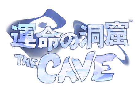 セガネットワークス、洞窟探検パズルアドベンチャーゲーム「運命の洞窟 THE CAVE」のiOS版をリリース1