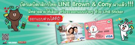 タイのKasikorn銀行、LINEキャラクターを使用したデビットカード20種類を発行