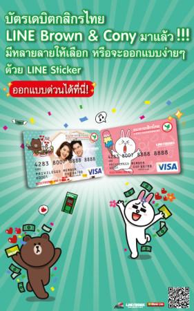 タイのKasikorn銀行、LINEキャラクターを使用したデビットカード20種類を発行2