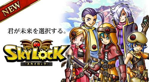gloops、Mobageにて漫画家の幹大樹氏とコラボした新作ソーシャルゲーム「SKYLOCK」を提供開始1
