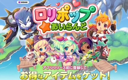 WeMade Online、スマホ向け島育成ゲーム「ロリポップ☆あいらんど」の事前登録受付を開始1