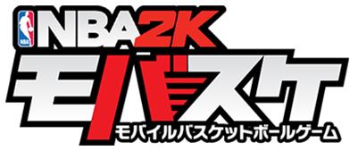 米Take-Two Interactive、モブキャストにてNBAのバスケゲーム「NBA2Kモバスケ」を提供決定1