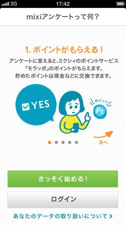 ミクシィ・リサーチ、「mixiアンケート」のスマホアプリをリリース1