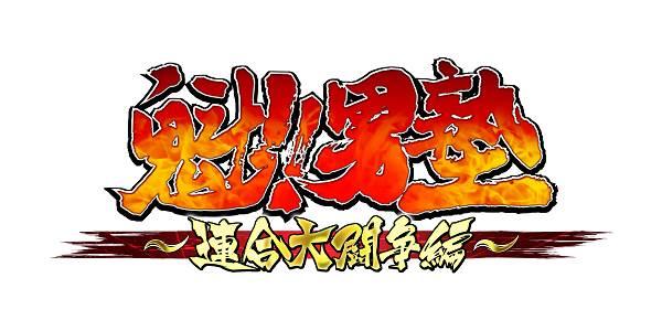 enishとブルズ・アイ、mobcastにてソーシャルゲーム「魁!!男塾 〜連合大闘争編〜」を提供開始1