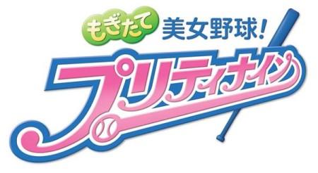 コーエーテクモゲームス、mobcastにて野球ソーシャルゲーム「もぎたて美女野球!プリティナイン」を提供開始1