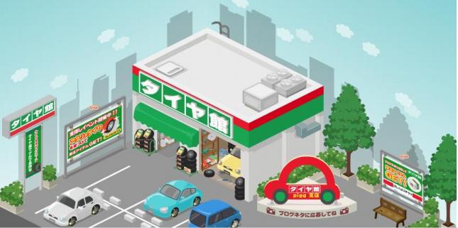 サイバーエージェント、仮想空間「アメーバピグ」に「タイヤ館 pigg支店」エリアをオープン1