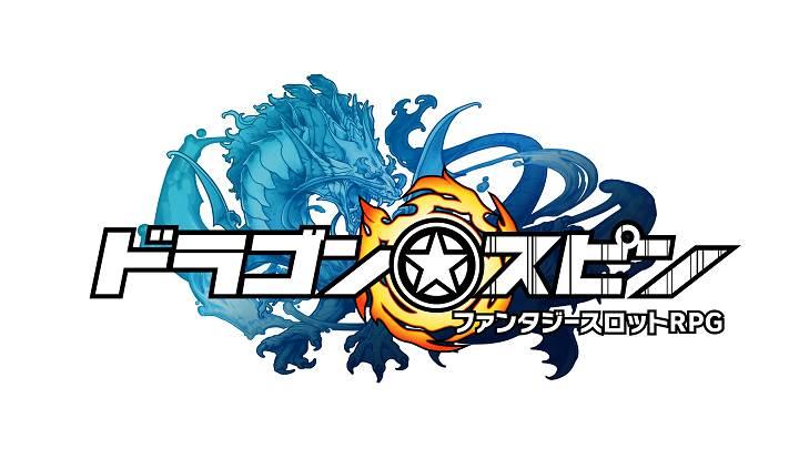 モブキャスト、初のネイティブタイトル「ドラゴン★スピン」 のAndroid版をリリース1