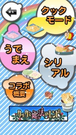 スマホ向け料理&レストランゲーム「クックと魔法のレシピ」が「たいやきくん」とコラボ3