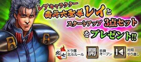 エイチーム、スマホ向け麻雀アプリ「麻雀 雷神 -Rising-」で 新モード「北斗の拳~世紀末覇者麻雀バトル~」を配信決定3