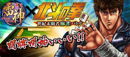エイチーム、スマホ向け麻雀アプリ「麻雀 雷神 -Rising-」で 新モード「北斗の拳~世紀末覇者麻雀バトル~」を配信決定1