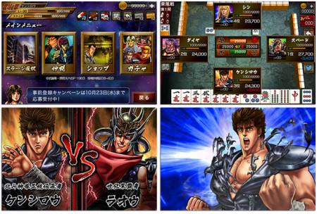 エイチーム、スマホ向け麻雀アプリ「麻雀 雷神 -Rising-」で 新モード「北斗の拳~世紀末覇者麻雀バトル~」を配信決定2
