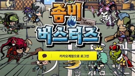 ワンオブゼムのスマートフォン向けゲーム「ガチャウォリアーズ」が韓国Kakao Gameに進出! 韓国版となる「ゾンビバスターズ for Kakao」を配信開始1