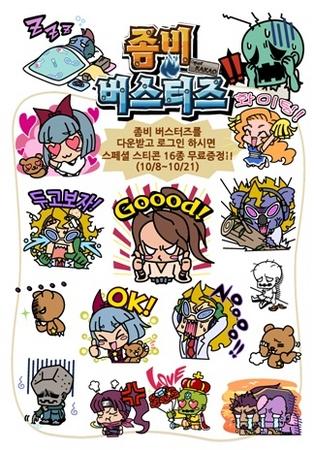 ワンオブゼムのスマートフォン向けゲーム「ガチャウォリアーズ」が韓国Kakao Gameに進出! 韓国版となる「ゾンビバスターズ for Kakao」を配信開始3