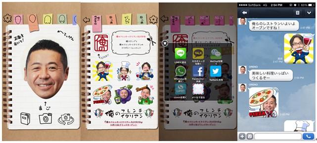 モーションポートレート、自分の顔をメッセージングアプリのスタンプにできるスマホアプリ「俺スタンプ」にて「俺のフレンチ・イタリアン」のスタンプを提供1