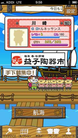ドライバー向け位置ゲー「ドライブにゃん賊団」、「宇都宮餃子祭り」&「益子陶器市」と連携したO2Oイベントを実施1