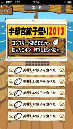 ドライバー向け位置ゲー「ドライブにゃん賊団」、「宇都宮餃子祭り」&「益子陶器市」と連携したO2Oイベントを実施2