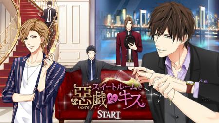 ボルテージ、恋ゲーム最新作となるスマホ向け恋愛シミュレーションゲーム「スイートルームで悪戯なキス」をリリース1