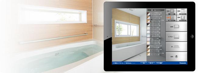 パナソニック エコソリューションズ社、ARでリフォーム後の様子をシミュレーションできるスマホアプリ「20歳のリフォーム バスルーム3D」をリリース1