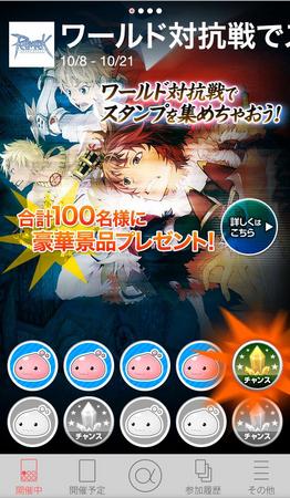 カカオジャパン、スマホ向けスタンプラリーアプリ「Stac」にて人気オンラインゲーム「ラグナロクオンライン」とコラボ