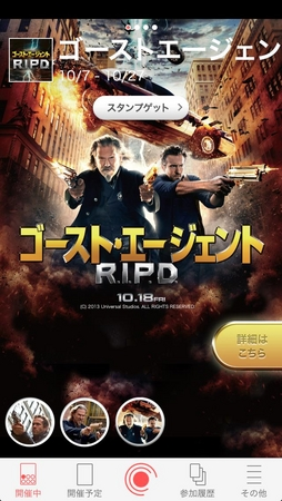 カカオジャパン、スマホ向けスタンプラリーアプリ「Stac」にて映画「ゴースト・エージェント/R.I.P.D.」とキャンペーンを実施